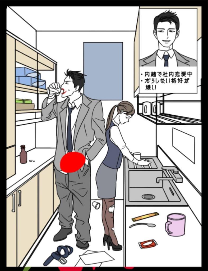 【浮気され女】 ステージ7「同期入社の彼」の問題.2の攻略