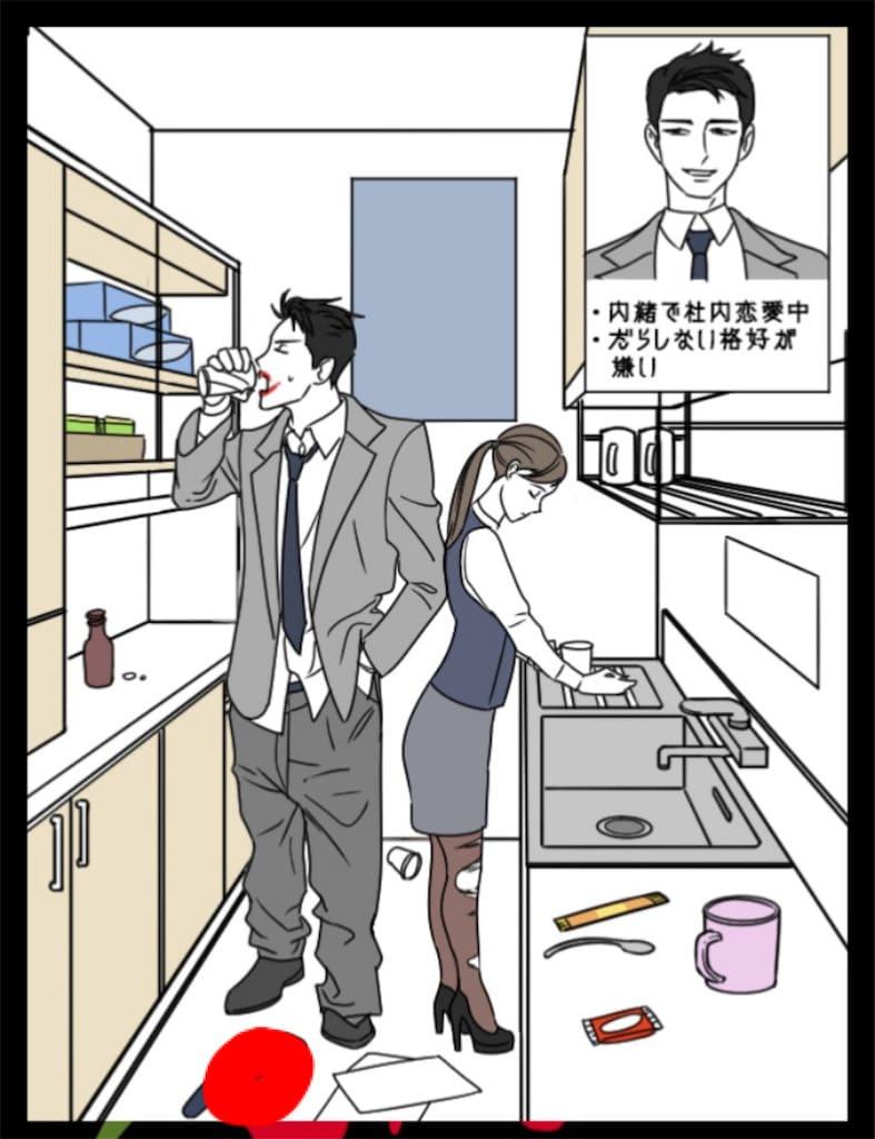 【浮気され女】 ステージ7「同期入社の彼」の問題.3の攻略