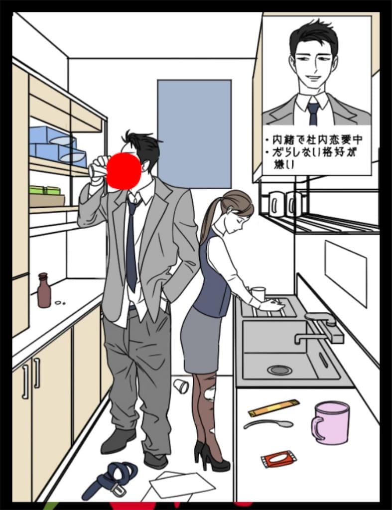 【浮気され女】 ステージ7「同期入社の彼」の問題.4の攻略