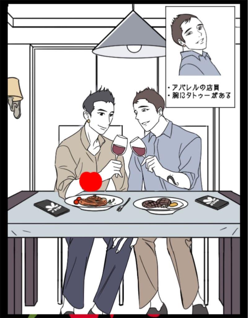 【Prisoner~浮気じゃないわ】CASE.06「オープンな彼」の攻略4