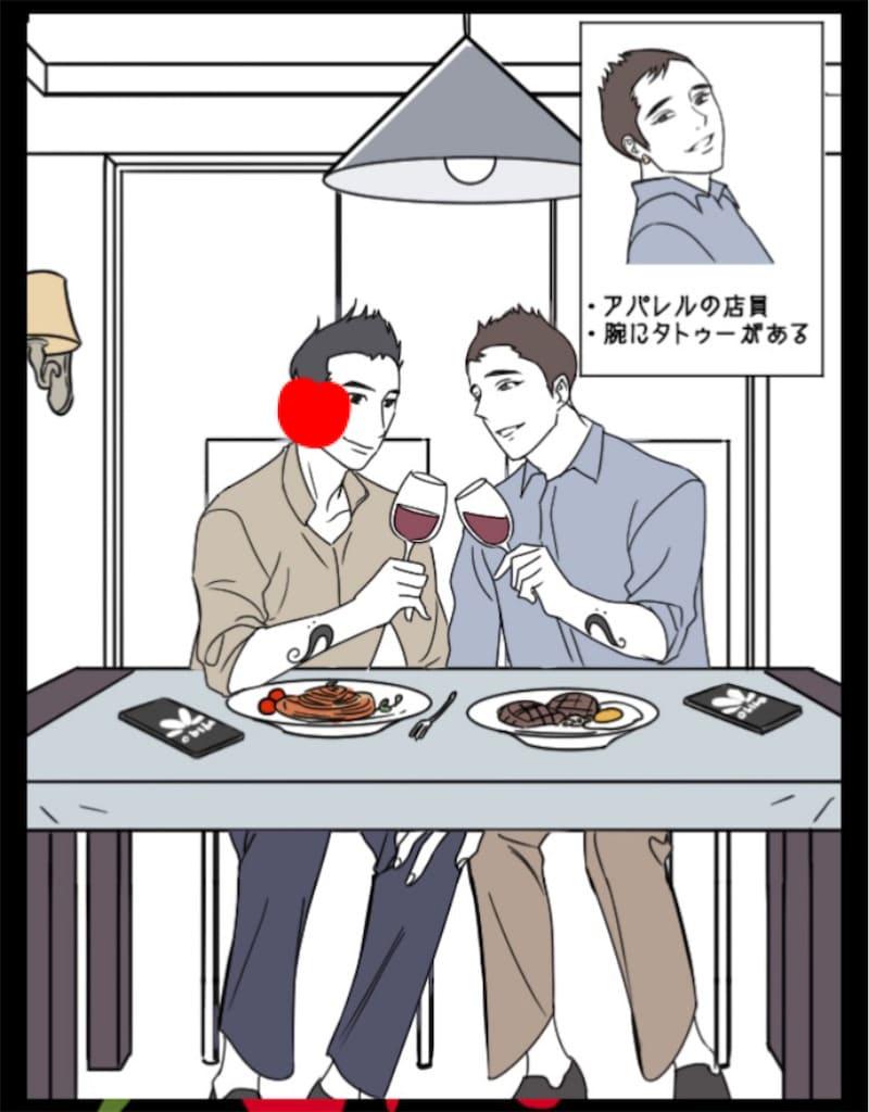 【Prisoner~浮気じゃないわ】CASE.06「オープンな彼」の攻略3