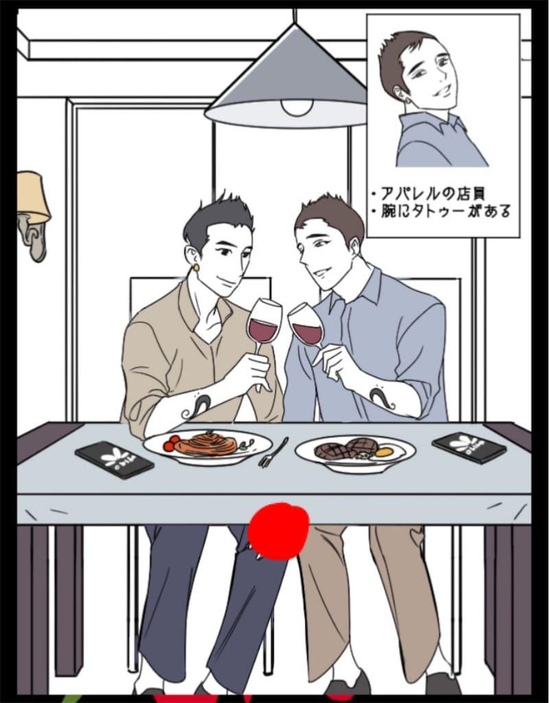 【Prisoner~浮気じゃないわ】CASE.06「オープンな彼」の攻略2