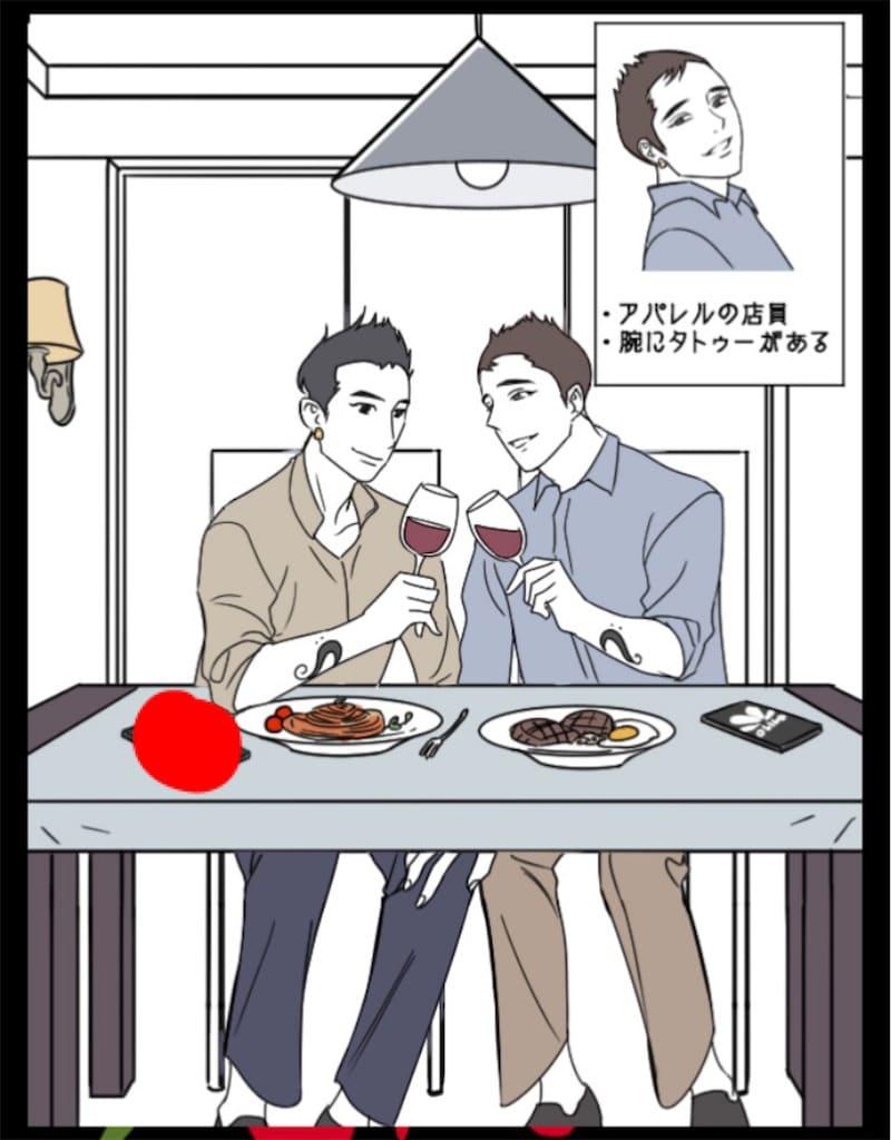 【Prisoner~浮気じゃないわ】CASE.06「オープンな彼」の攻略1
