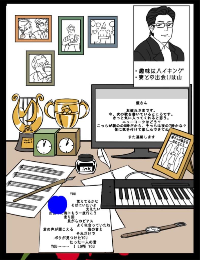 【Prisoner~浮気じゃないわ】CASE.15「作詞家の夫」の攻略1