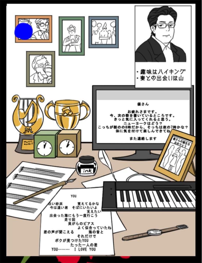 【Prisoner~浮気じゃないわ】CASE.15「作詞家の夫」の攻略2