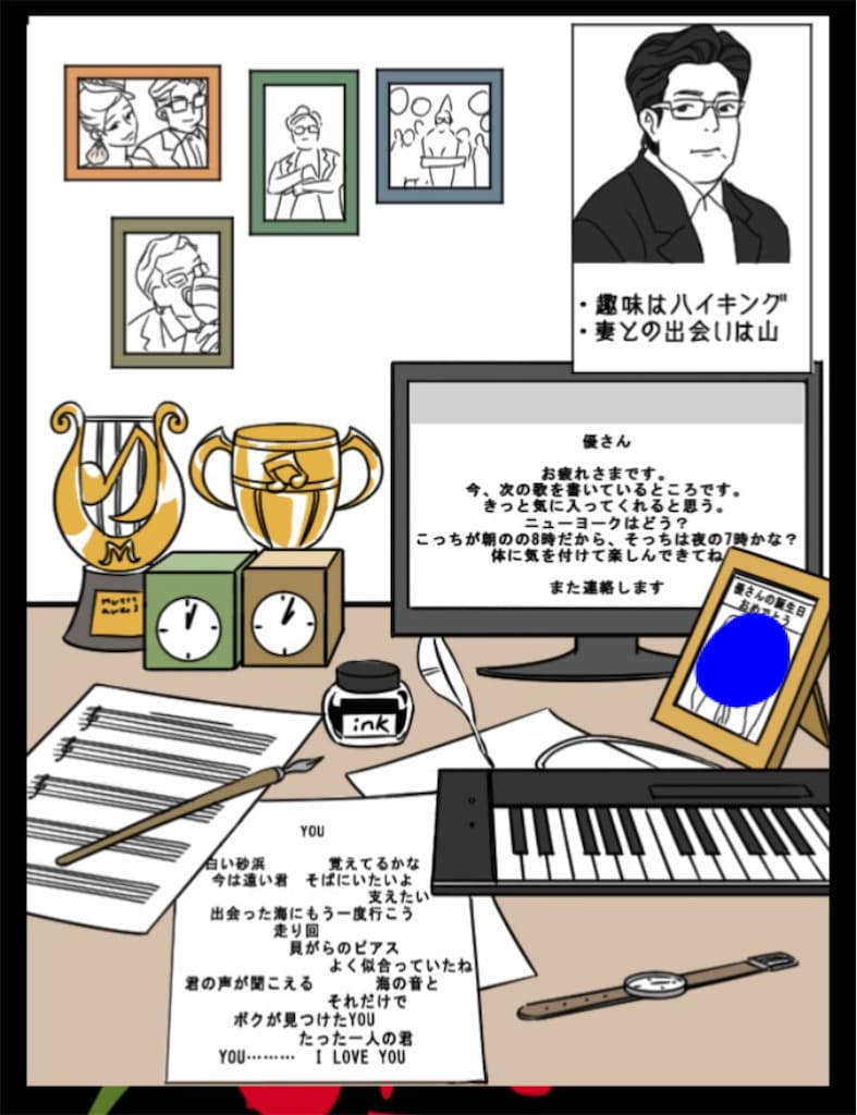 【Prisoner~浮気じゃないわ】CASE.15「作詞家の夫」の攻略3