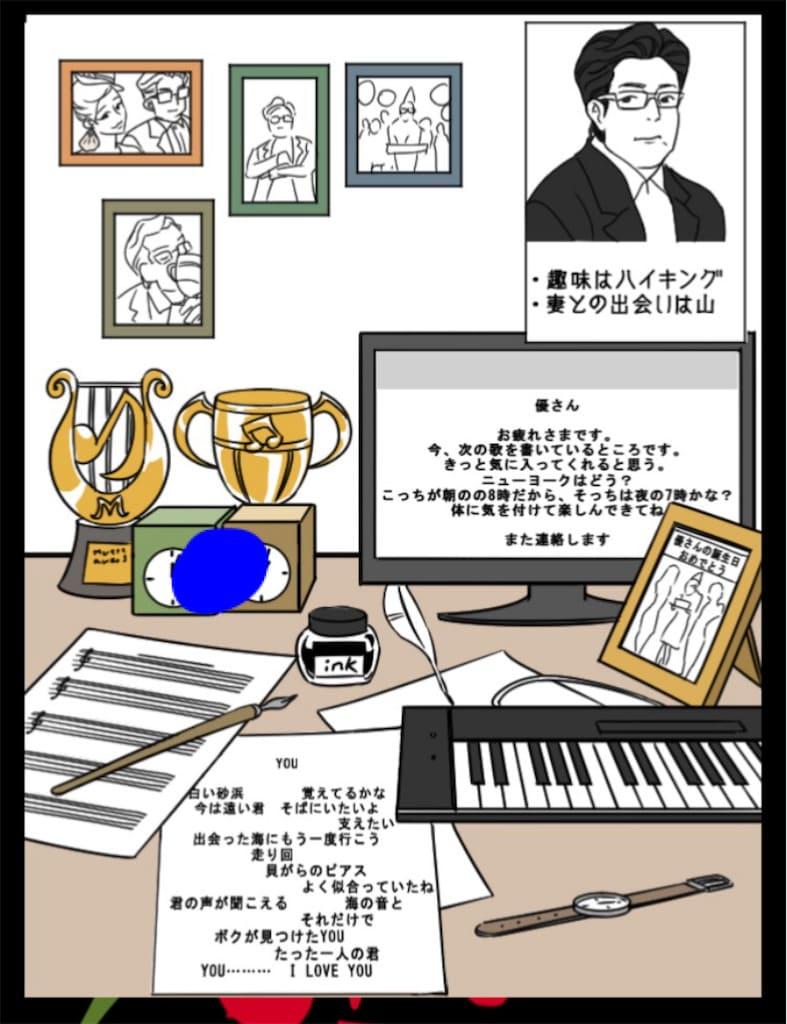 【Prisoner~浮気じゃないわ】CASE.15「作詞家の夫」の攻略4