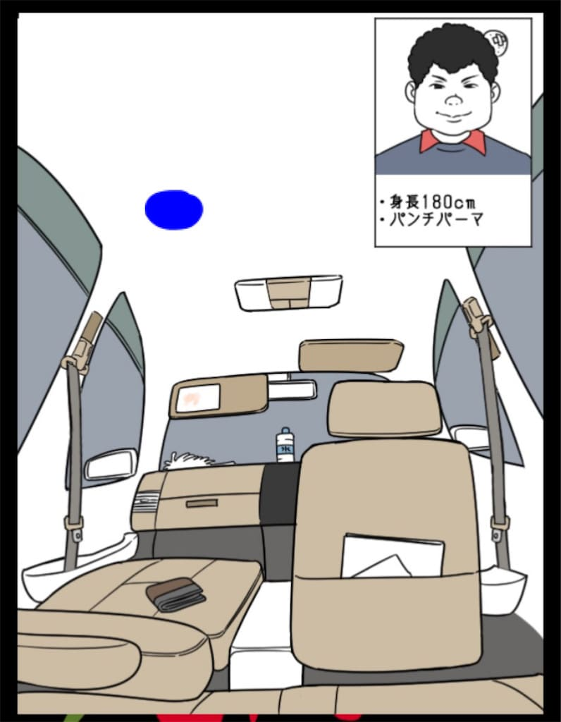 【Prisoner~浮気じゃないわ】CASE.14「単身赴任の夫」の攻略4
