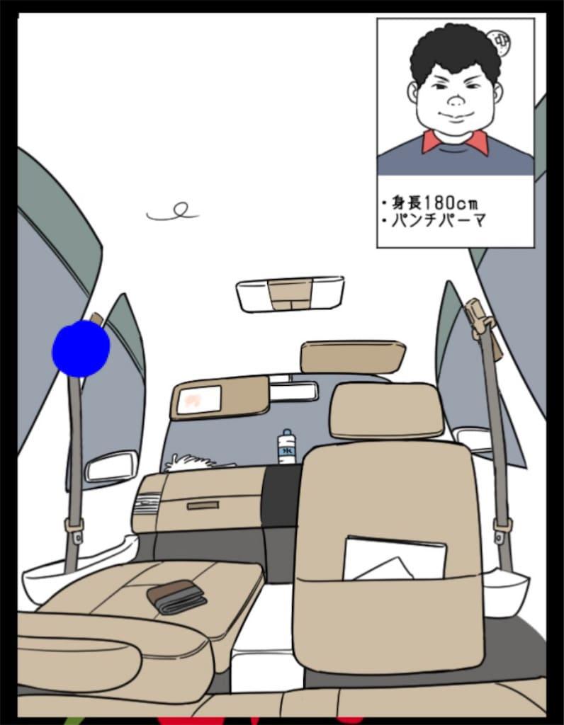 【Prisoner~浮気じゃないわ】CASE.14「単身赴任の夫」の攻略3