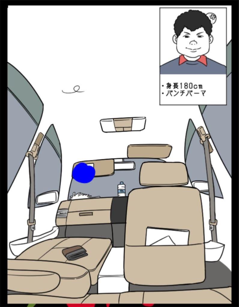 【Prisoner~浮気じゃないわ】CASE.14「単身赴任の夫」の攻略2
