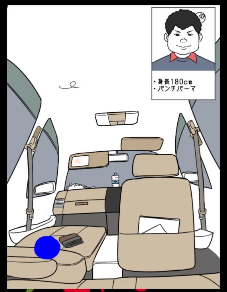 【Prisoner~浮気じゃないわ】CASE.14「単身赴任の夫」の攻略1