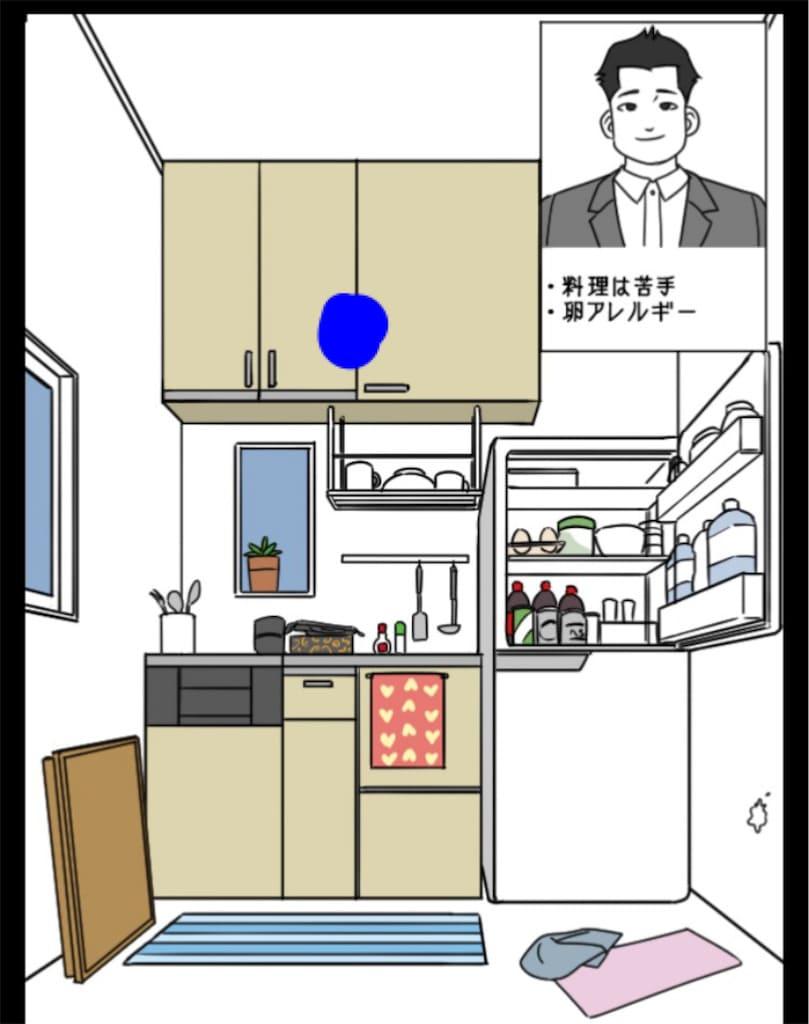 【浮気され女】 ステージ13「外食好きな彼」の問題.4の攻略