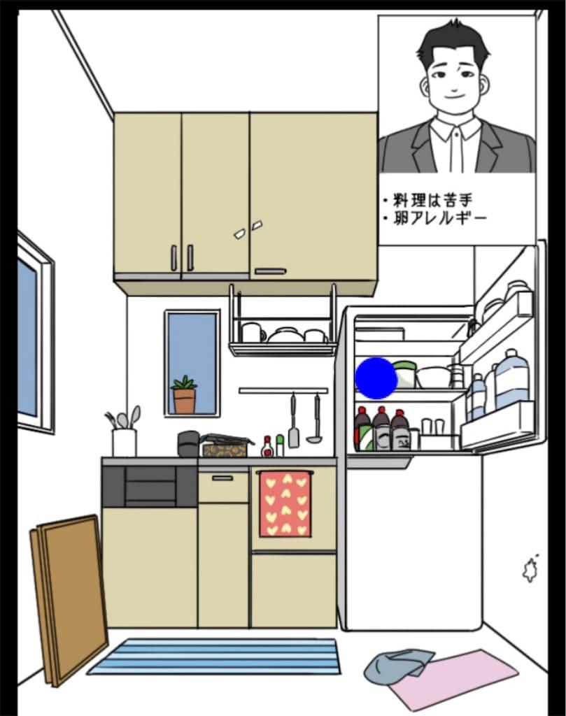 【浮気され女】 ステージ13「外食好きな彼」の問題.3の攻略