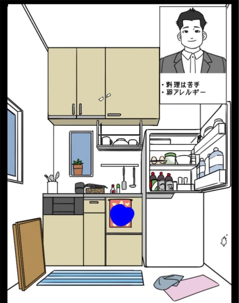 【浮気され女】 ステージ13「外食好きな彼」の問題.2の攻略