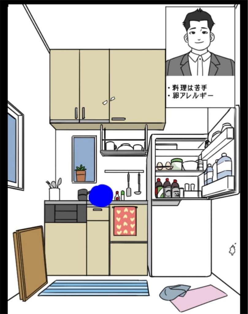 【浮気され女】 ステージ13「外食好きな彼」の問題.1の攻略