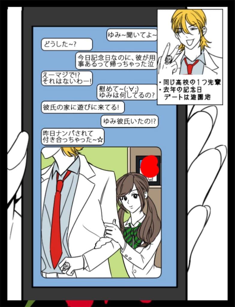【Prisoner~浮気じゃないわ】CASE.19「ドタキャンした彼」の攻略4