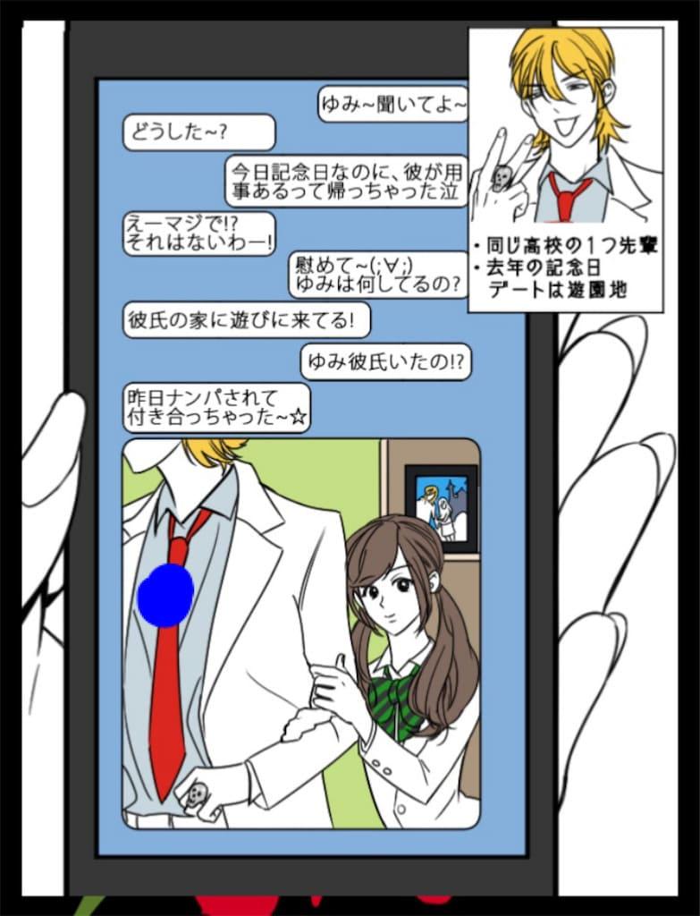 【Prisoner~浮気じゃないわ】CASE.19「ドタキャンした彼」の攻略3