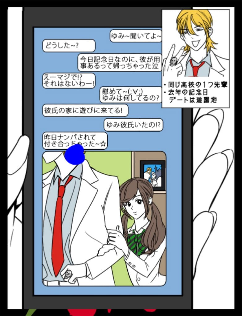 【Prisoner~浮気じゃないわ】CASE.19「ドタキャンした彼」の攻略2