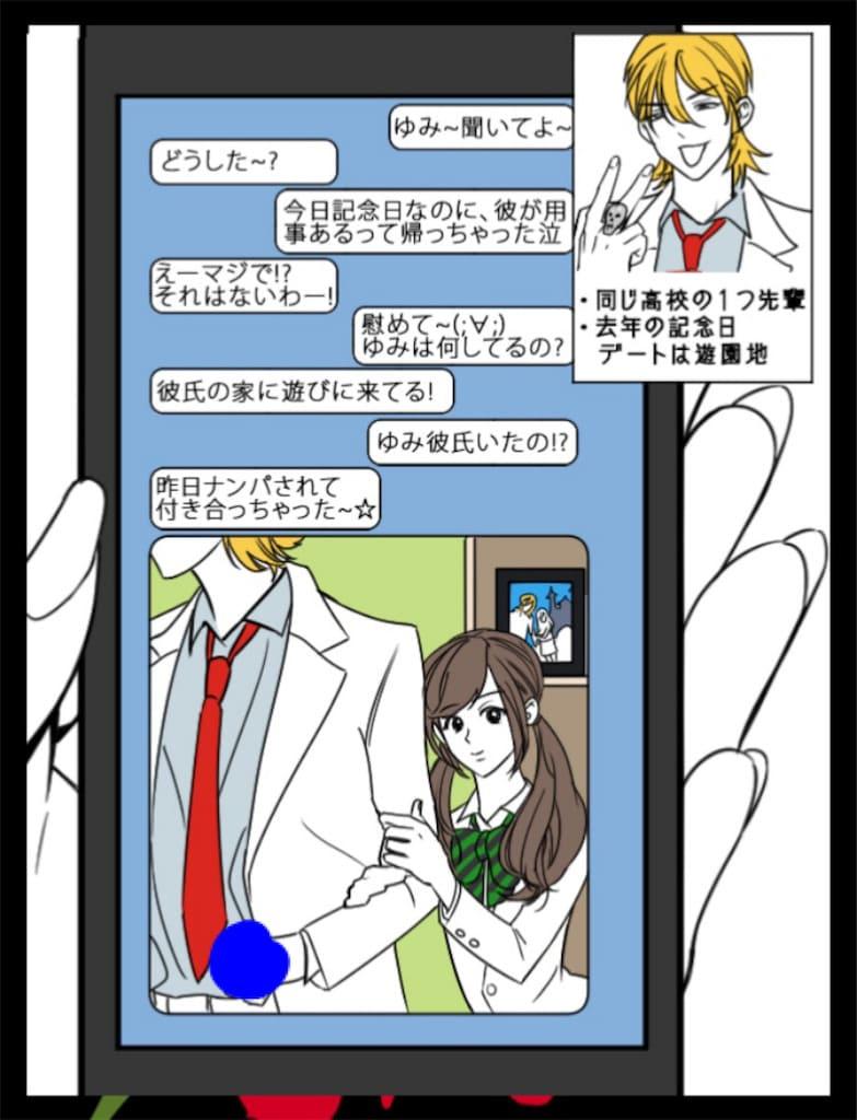 【Prisoner~浮気じゃないわ】CASE.19「ドタキャンした彼」の攻略1