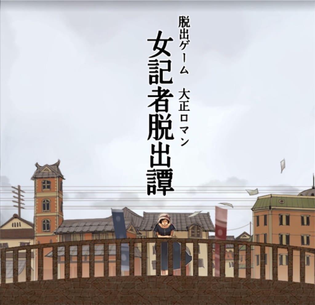【大正ロマン 女記者脱出譚】 第五章の攻略