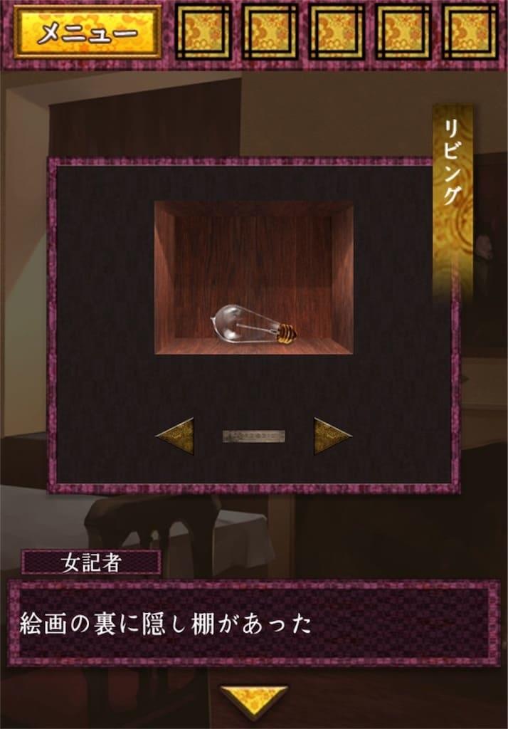 【大正ロマン 女記者脱出譚】 第五章の攻略5