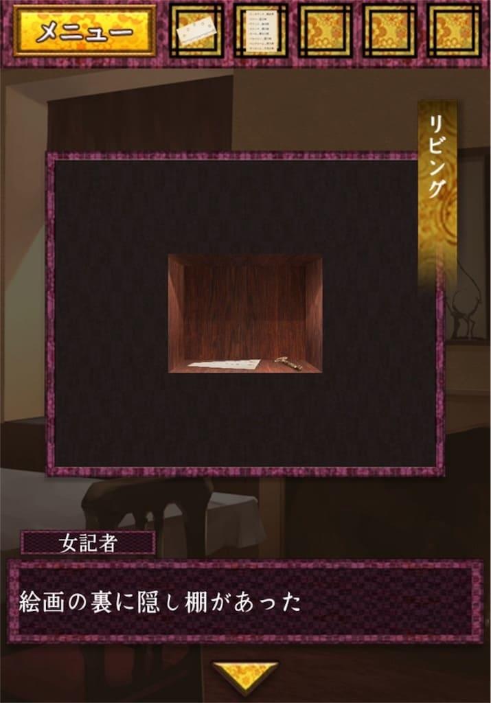【大正ロマン 女記者脱出譚】 第五章の攻略36