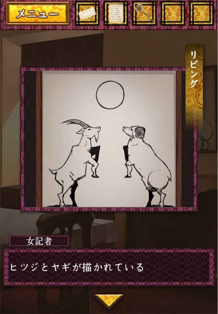 【大正ロマン 女記者脱出譚】 第五章の攻略35