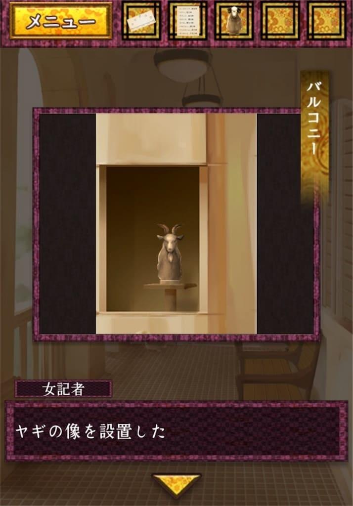 【大正ロマン 女記者脱出譚】 第五章の攻略33