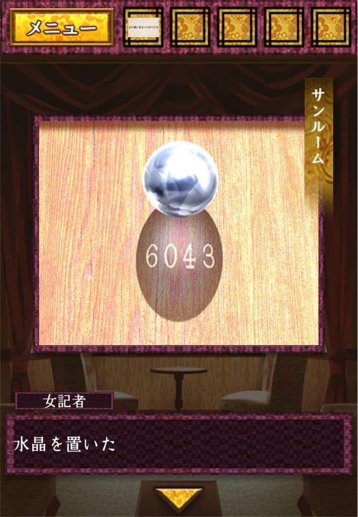 【大正ロマン 女記者脱出譚】 第五章の攻略26