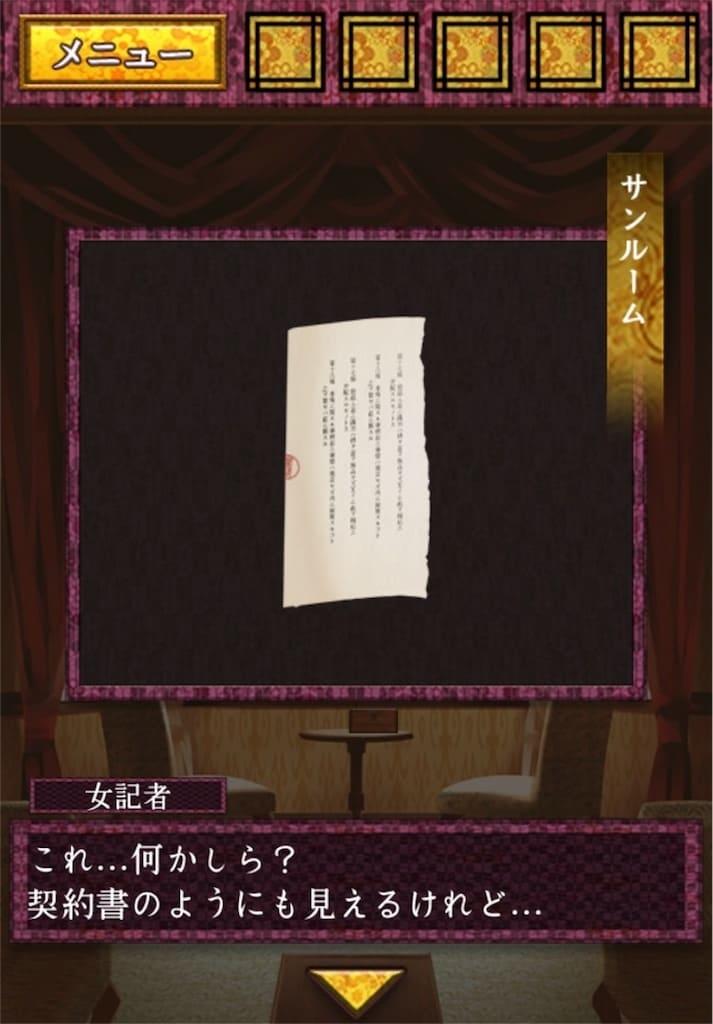 【大正ロマン 女記者脱出譚】 第五章の攻略21