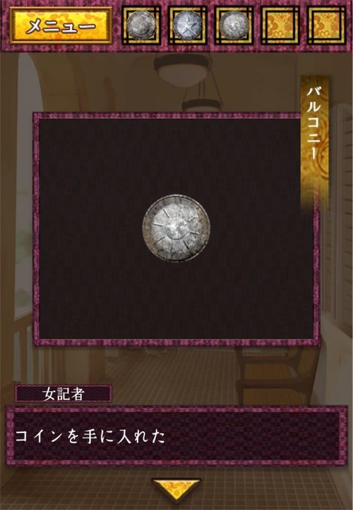 【大正ロマン 女記者脱出譚】 第五章の攻略19