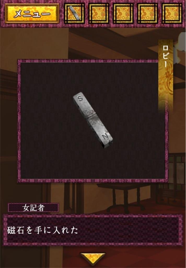 【大正ロマン 女記者脱出譚】 第五章の攻略14