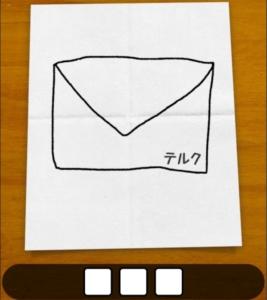 母の置き手紙 問題15の攻略