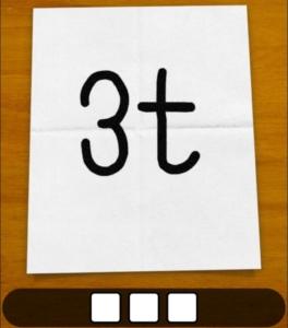 母の置き手紙 問題32の攻略