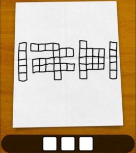 母の置き手紙 問題17の攻略
