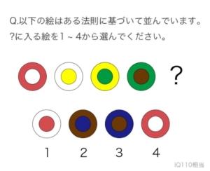 【天才求む!】 【天才です】問題7の攻略
