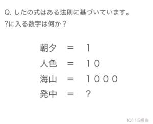 【天才求む!】 【天才です】問題19の攻略