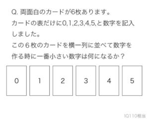 【天才求む!】 【天才です】問題17の攻略