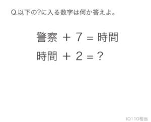 【天才求む!】 【天才です】問題15の攻略