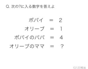 【天才求む!】 【天才です】問題29の攻略