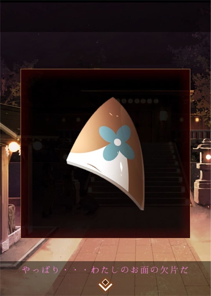 【縁日からの脱出】 ステージ7の攻略8