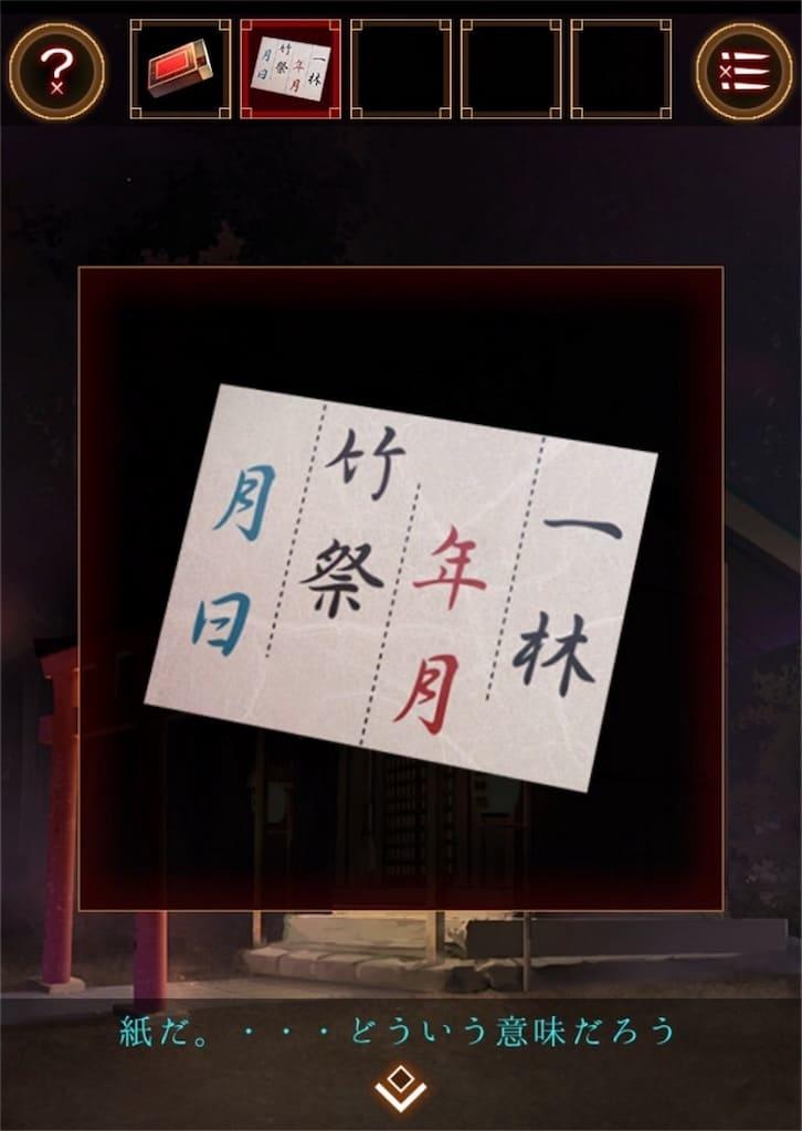 【縁日からの脱出】 ステージ8の攻略4