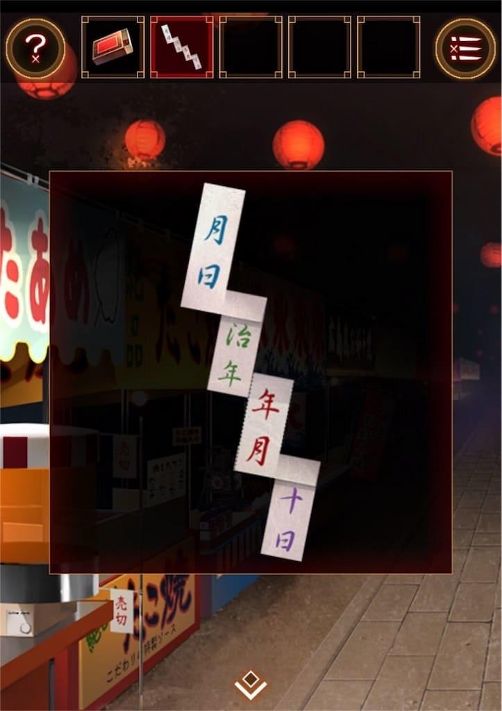 【縁日からの脱出】 ステージ8の攻略7