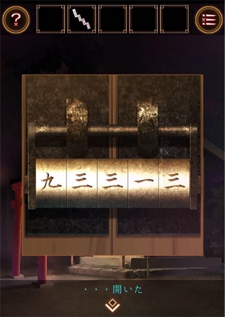 【縁日からの脱出】 ステージ8の攻略12