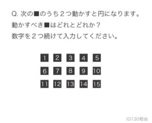 【天才求む!】 【天才です】問題33の攻略
