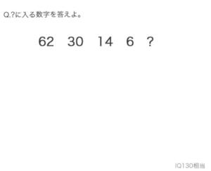 【天才求む!】 【天才です】問題55の攻略