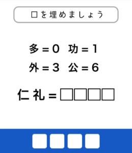 【東大生が考えた謎解き脳トレアプリ】 問題47の攻略