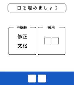 【東大生が考えた謎解き脳トレアプリ】 問題46の攻略