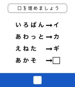 【東大生が考えた謎解き脳トレアプリ】 問題42の攻略