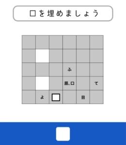 【東大生が考えた謎解き脳トレアプリ】 問題39の攻略